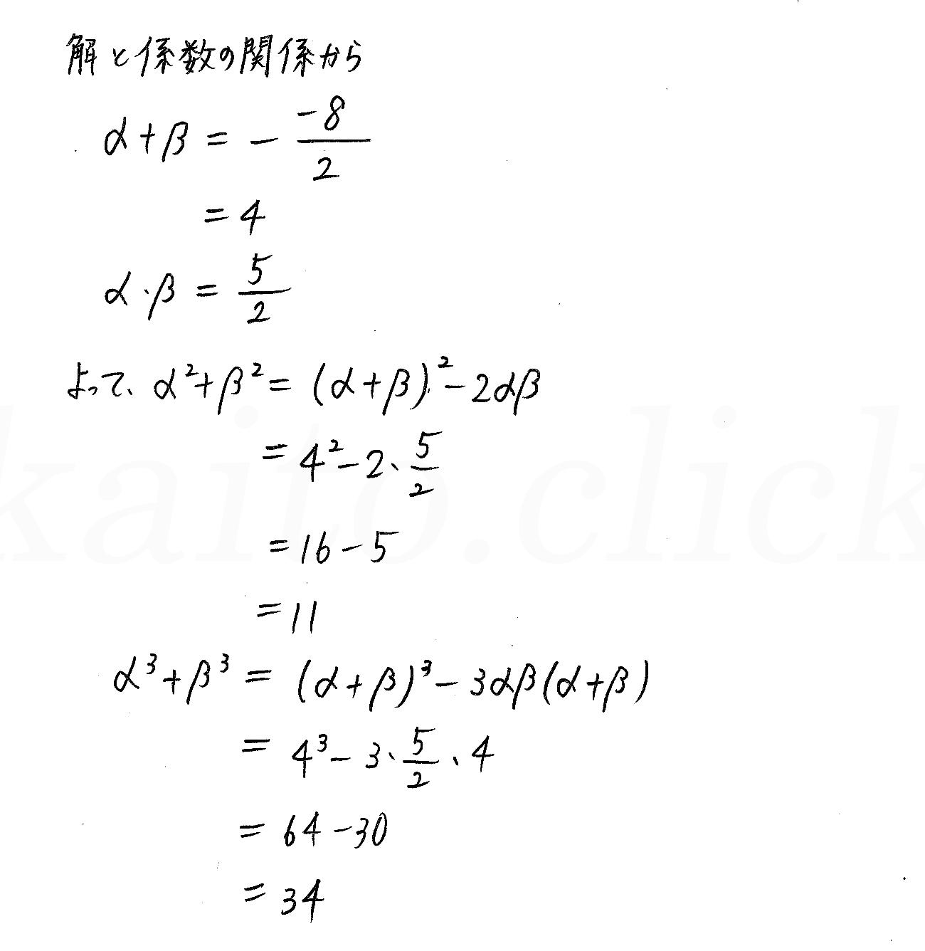 クリアー数学2-103解答