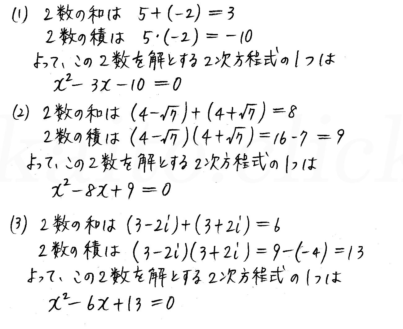 クリアー数学2-104解答