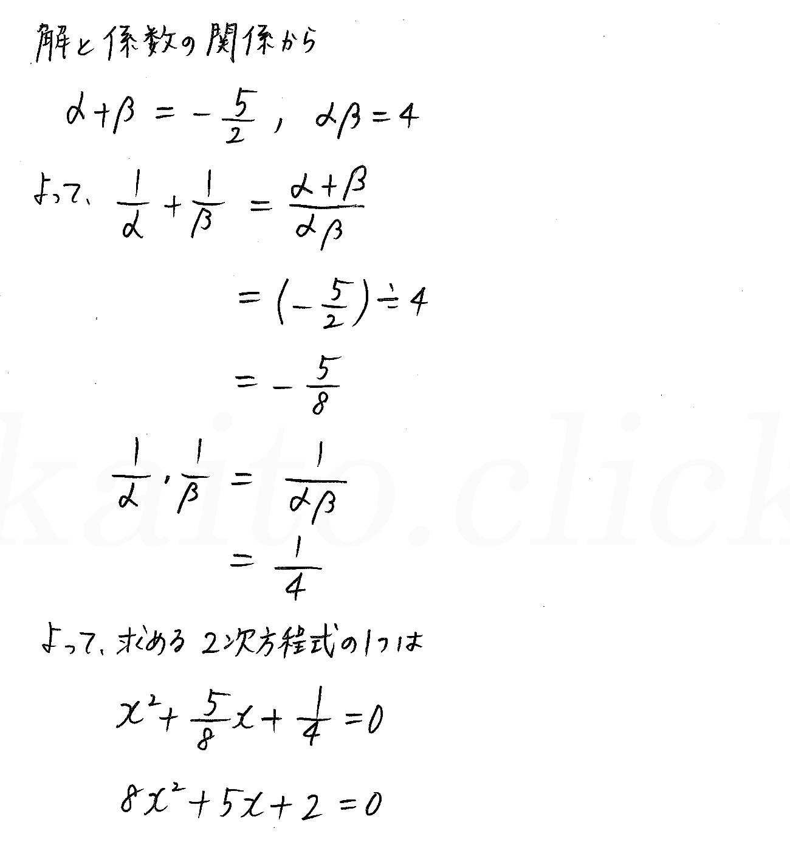 クリアー数学2-108解答