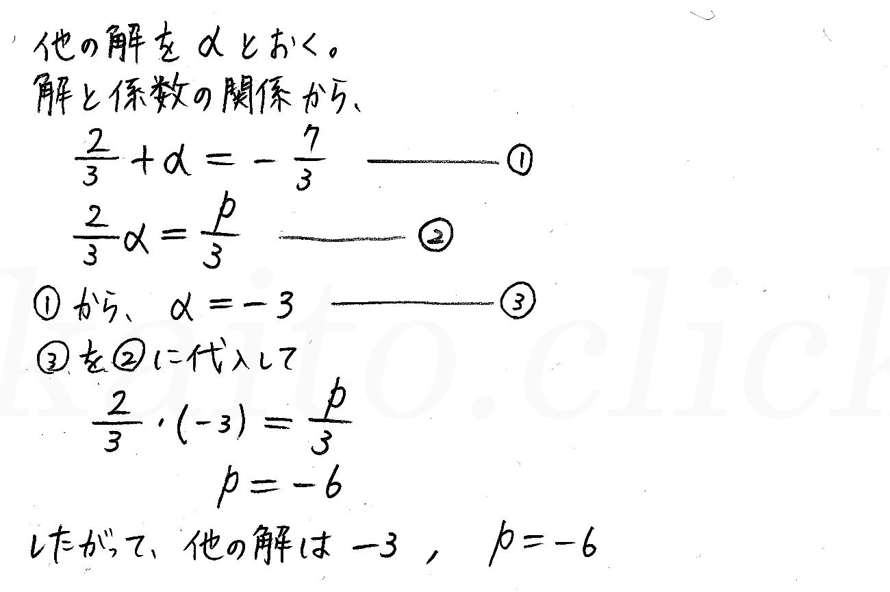 クリアー数学2-109解答