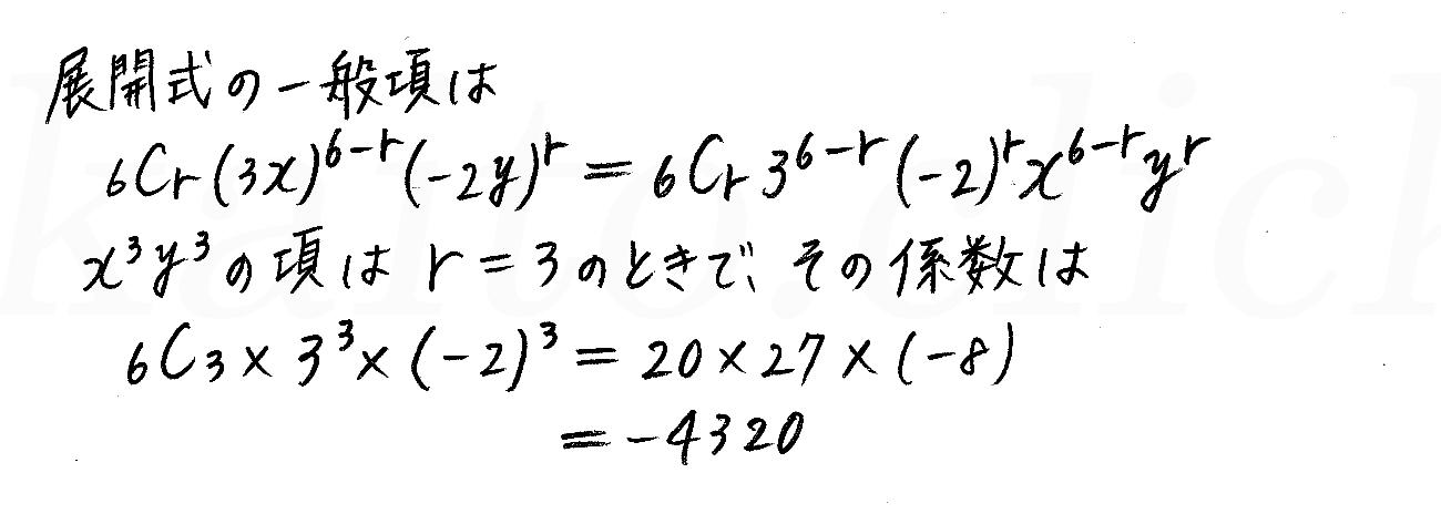 クリアー数学2-11解答