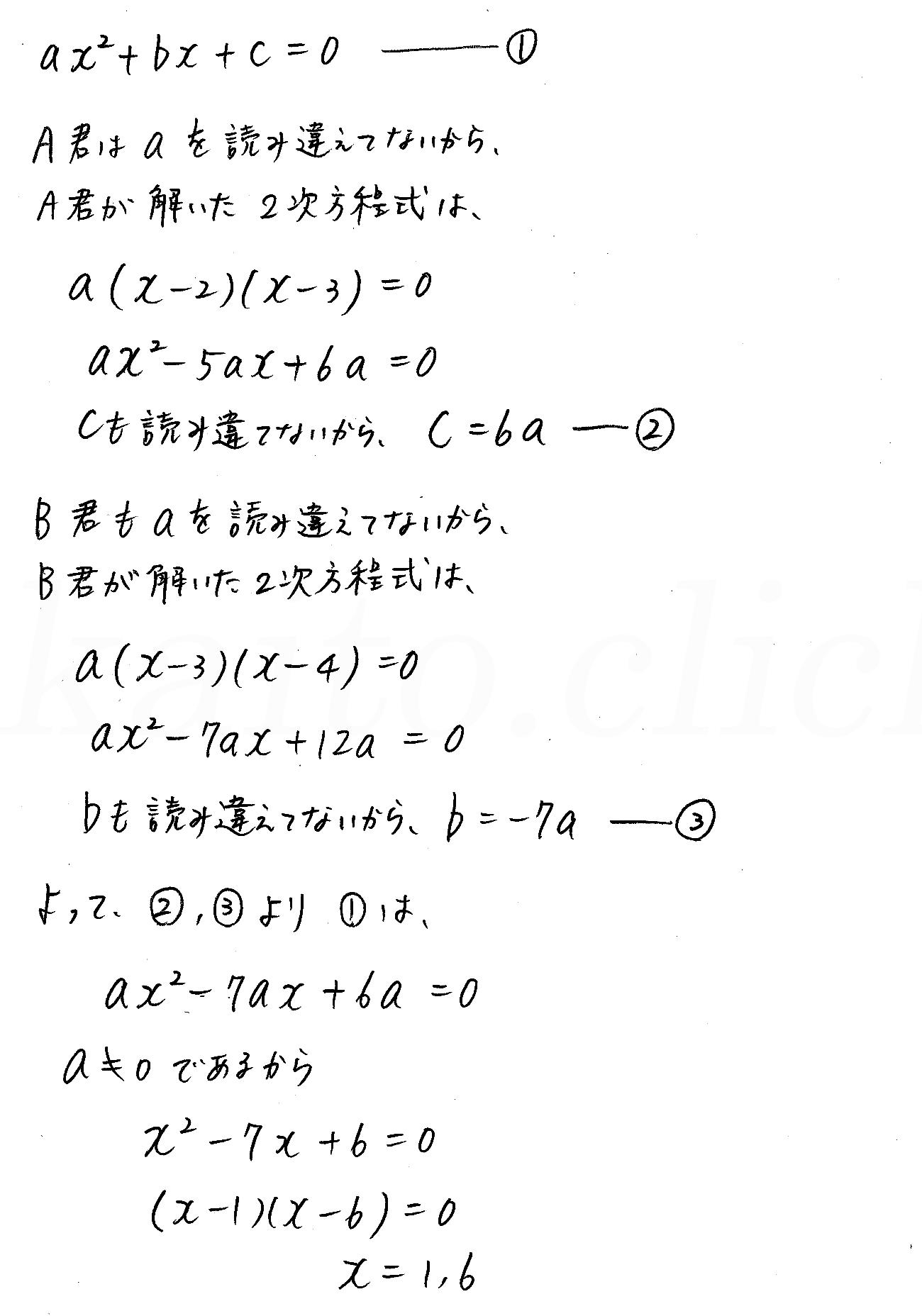 クリアー数学2-112解答