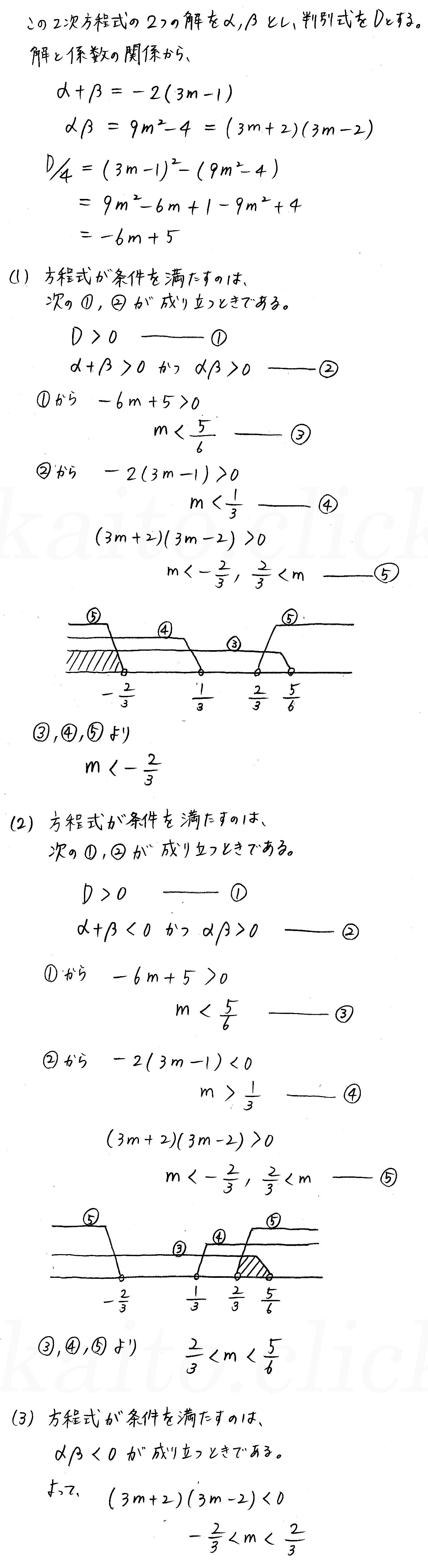 クリアー数学2-115解答