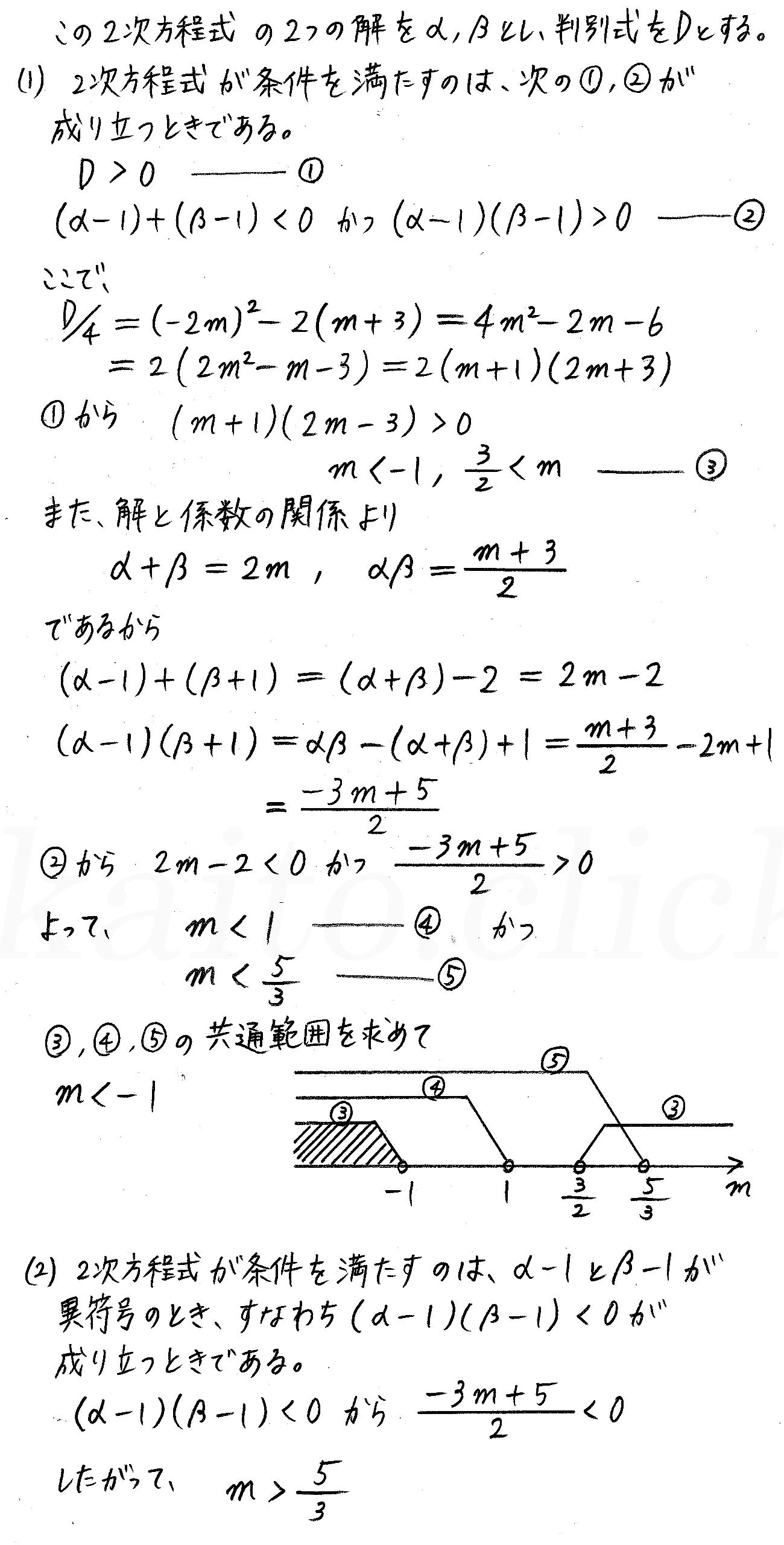 クリアー数学2-117解答