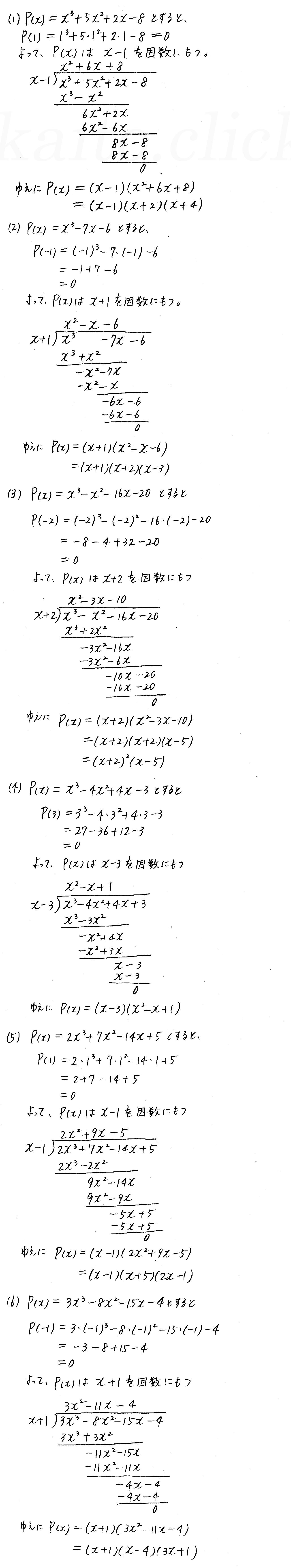 クリアー数学2-121解答