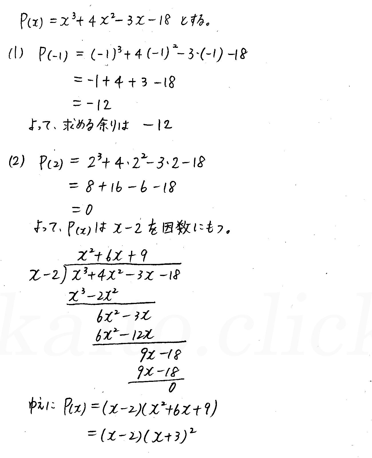 クリアー数学2-122解答