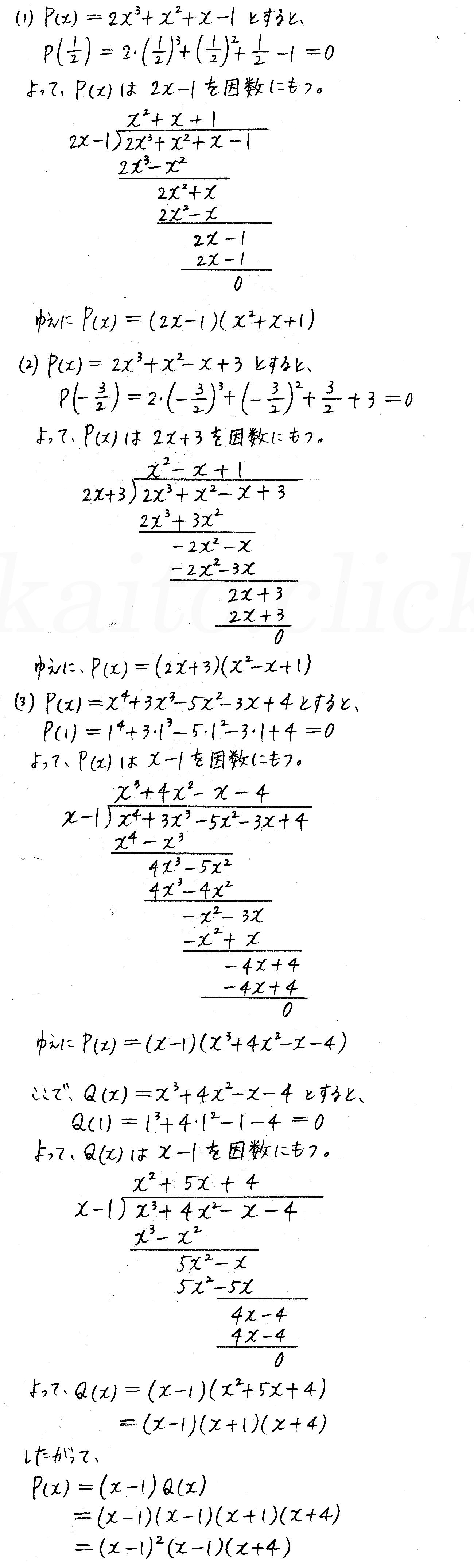 クリアー数学2-123解答