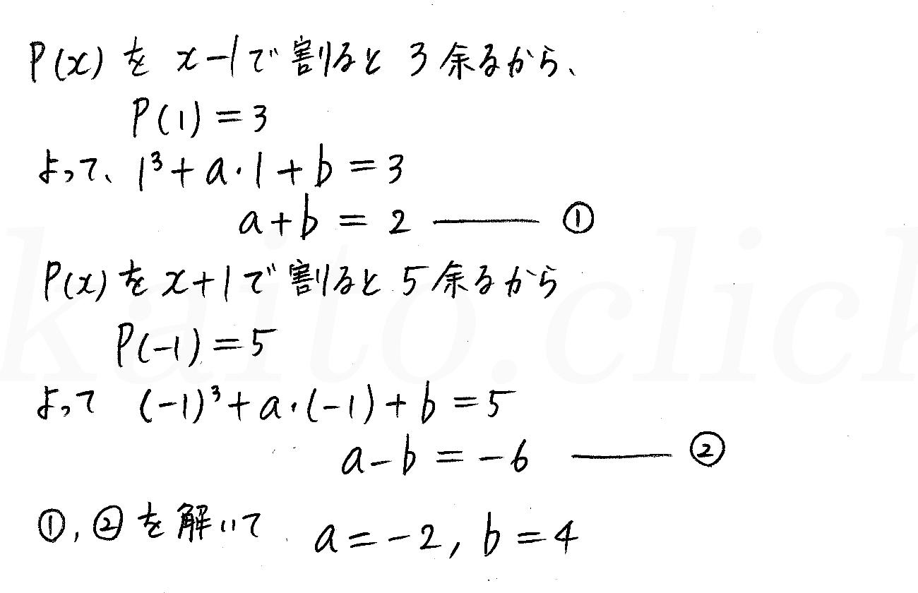 クリアー数学2-124解答
