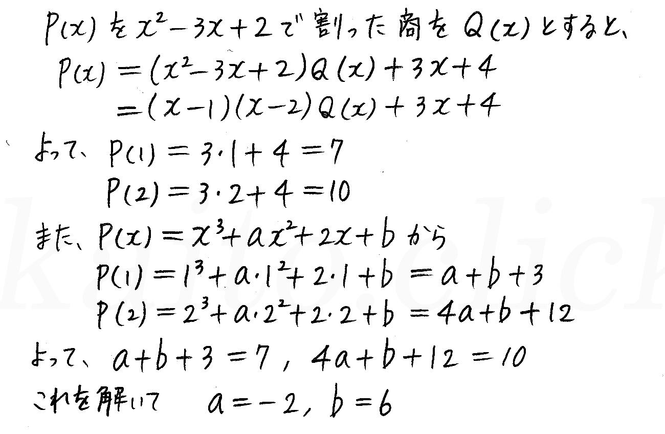 クリアー数学2-125解答