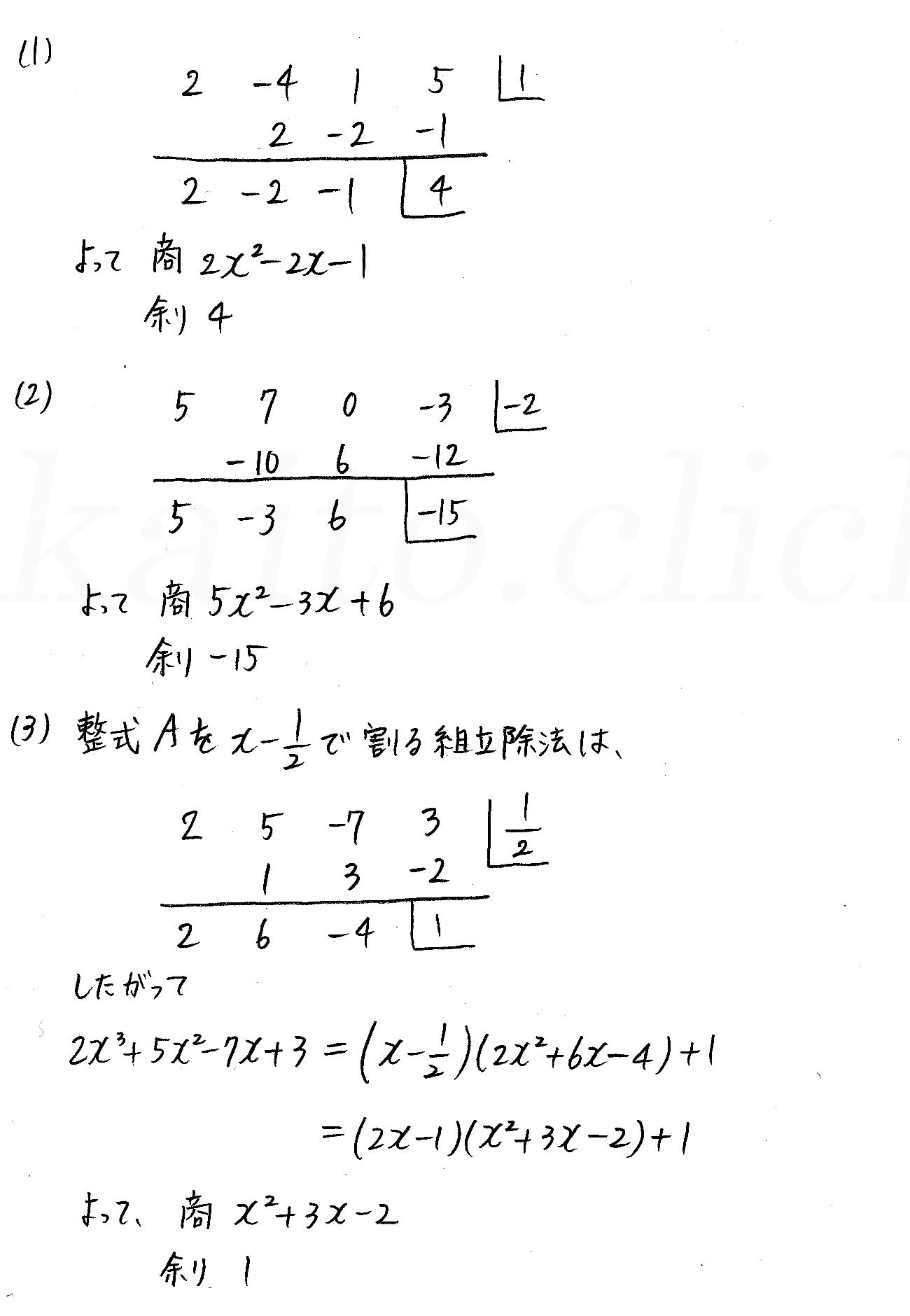 クリアー数学2-128解答