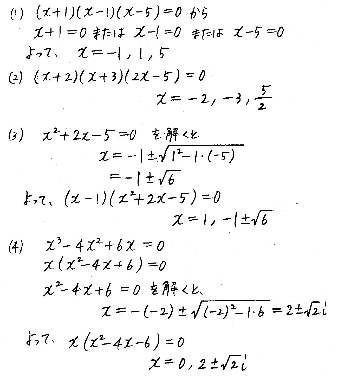クリアー数学2-130解答