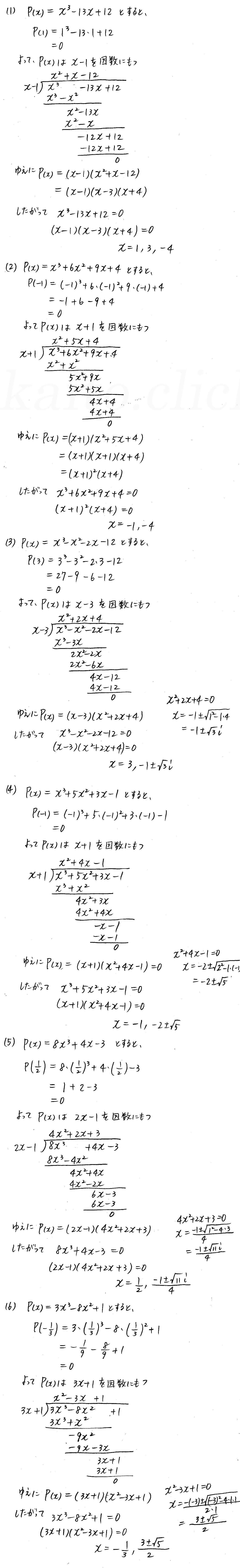クリアー数学2-132解答