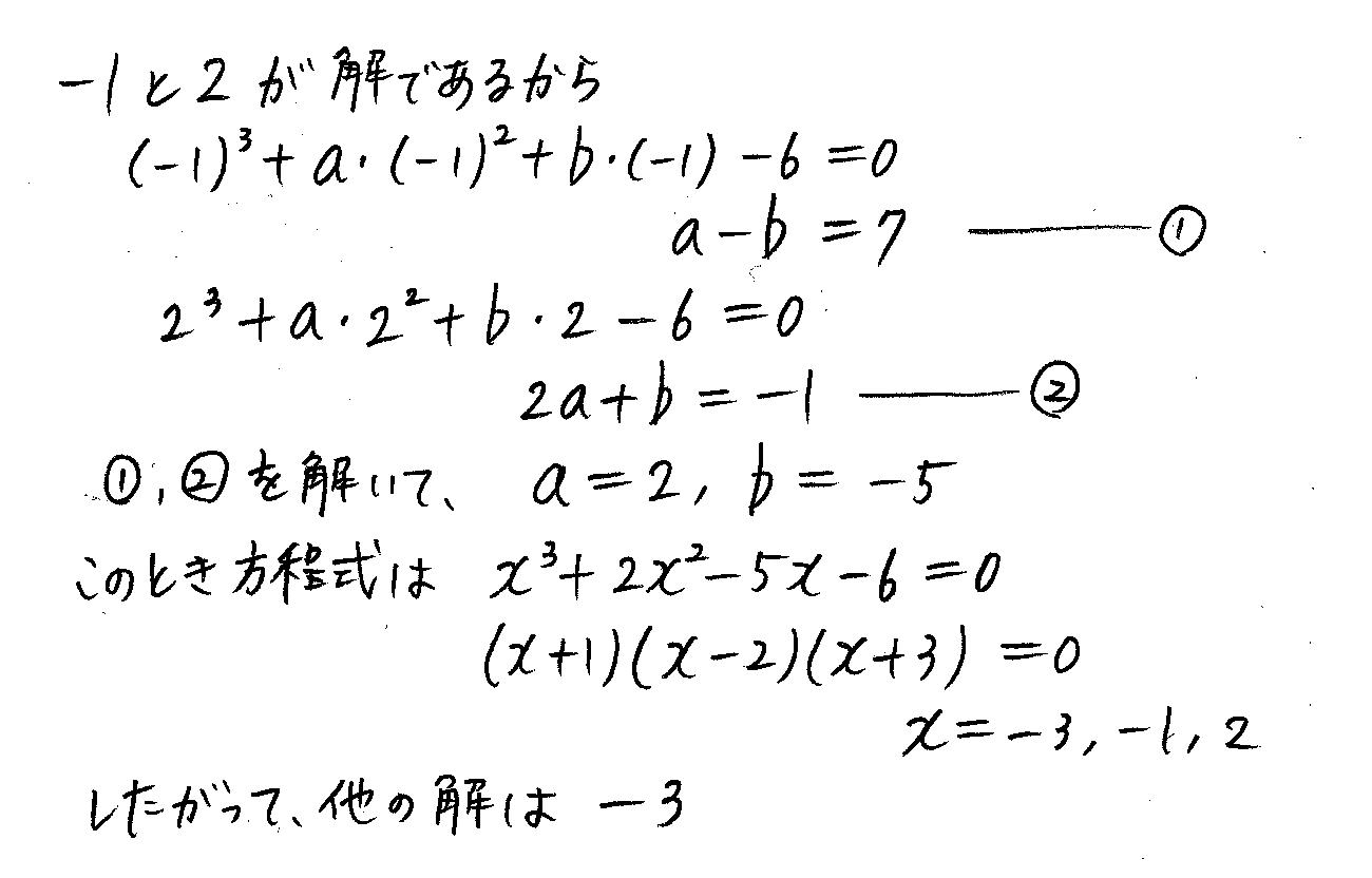 クリアー数学2-134解答