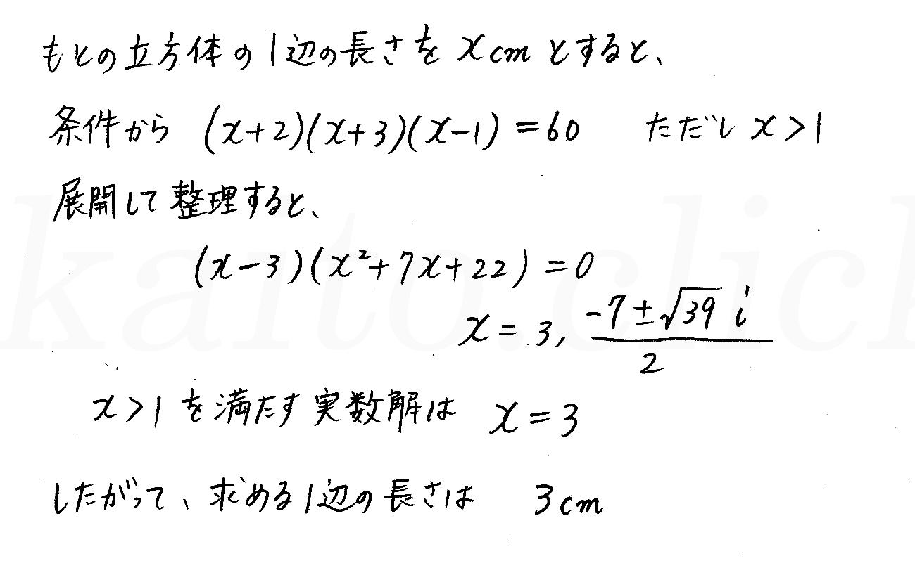 クリアー数学2-139解答