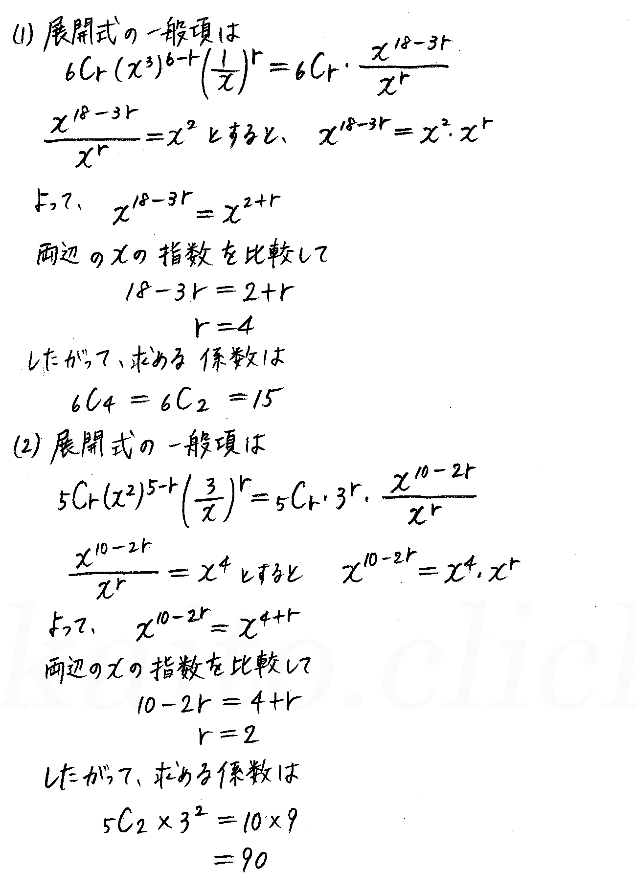 クリアー数学2-14解答