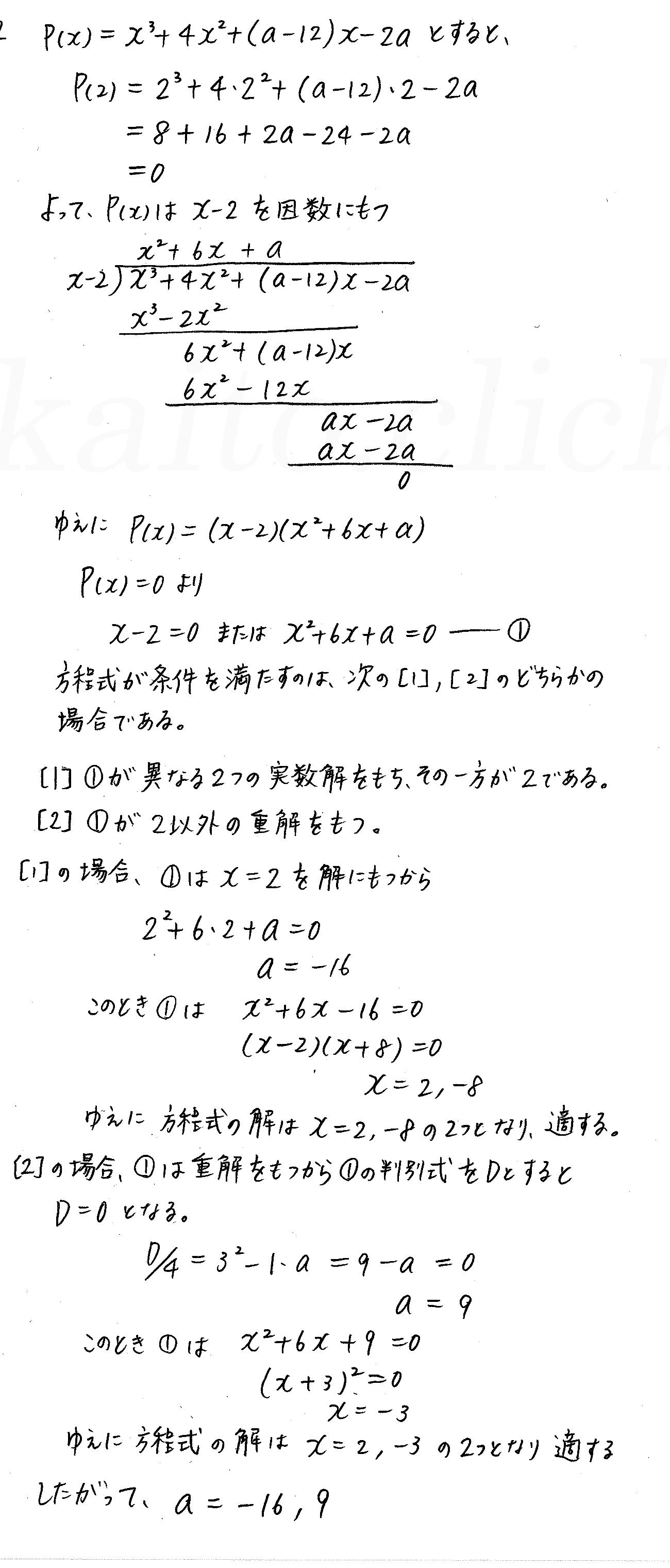 クリアー数学2-140解答