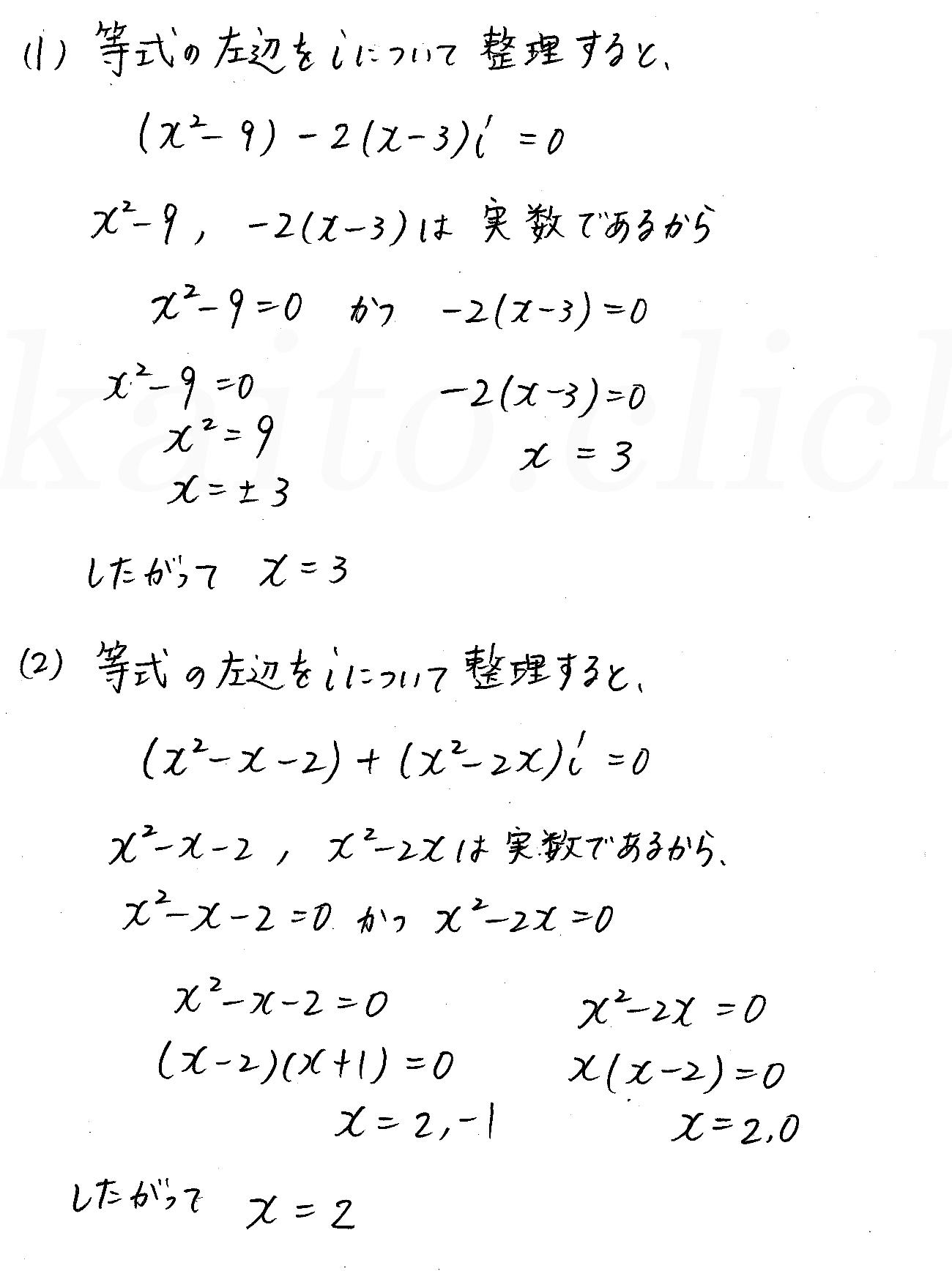 クリアー数学2-141解答