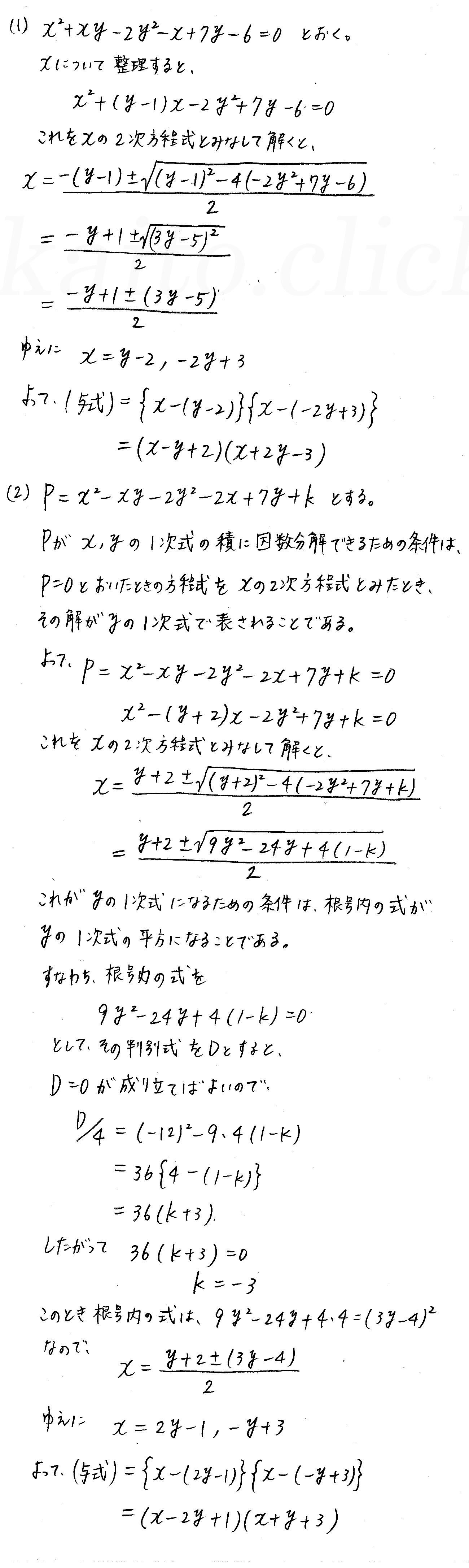 クリアー数学2-144解答