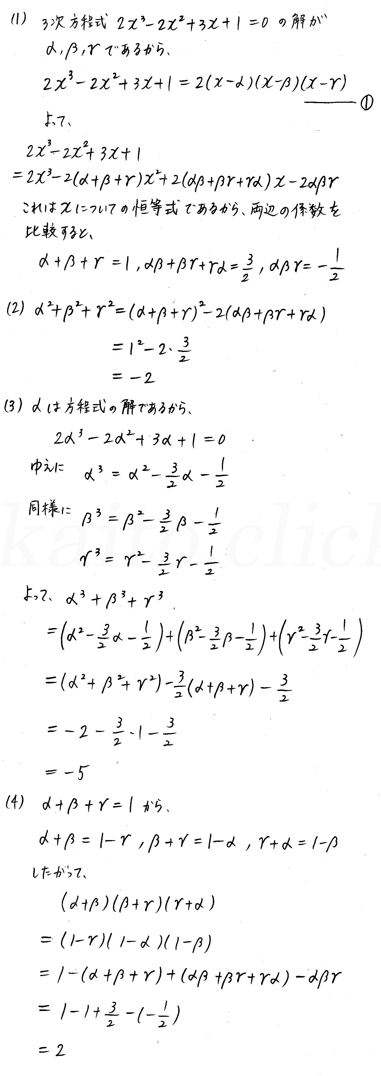クリアー数学2-148解答