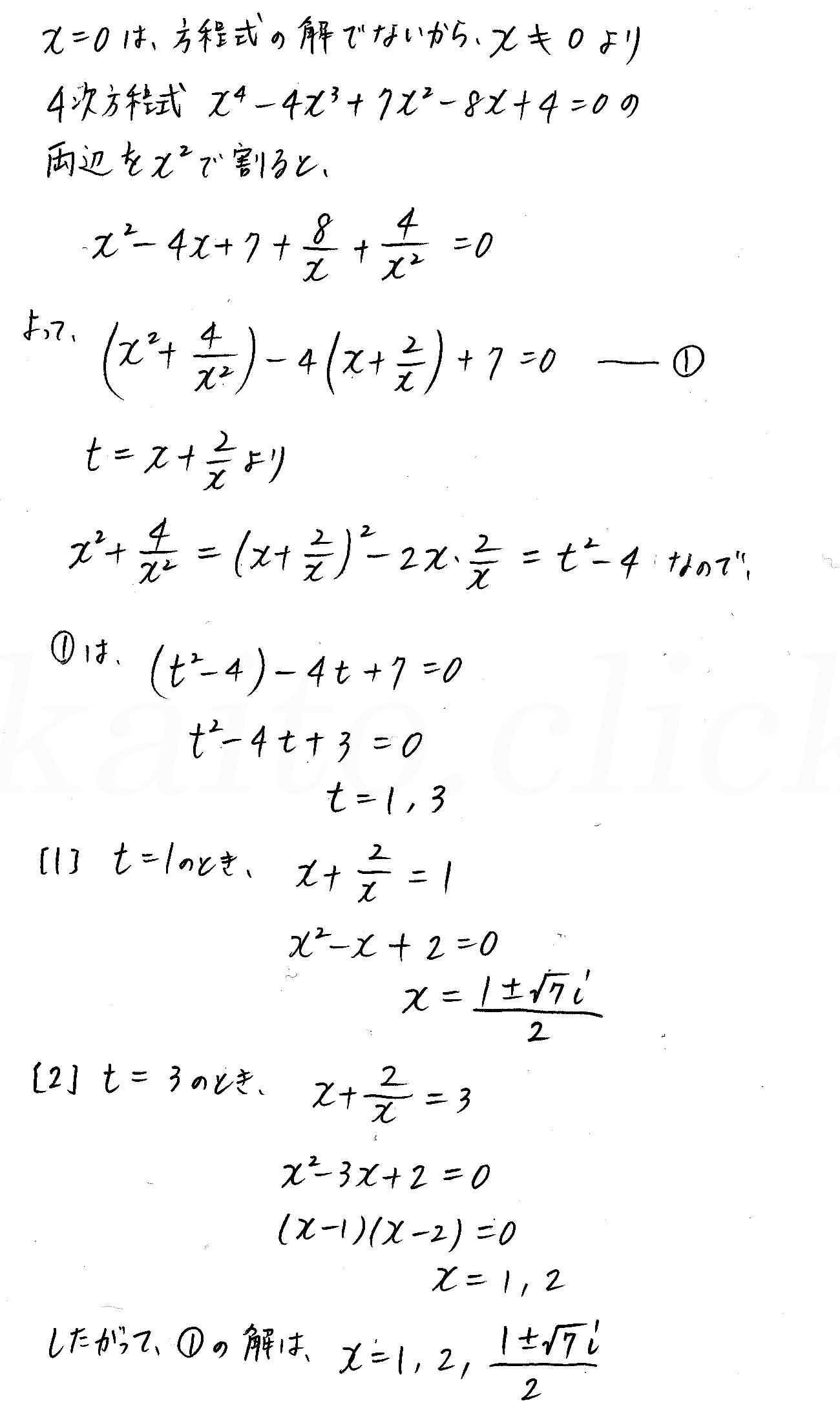 クリアー数学2-150解答