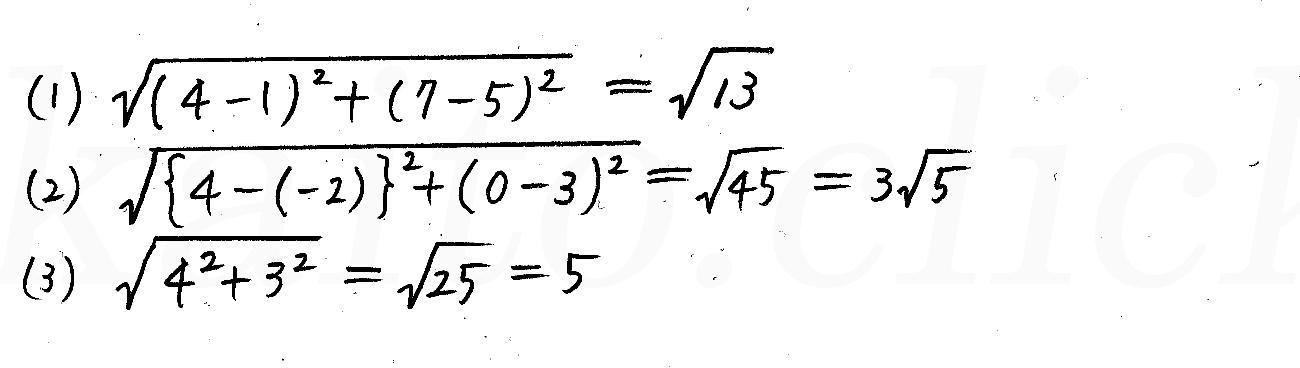 クリアー数学2-153解答