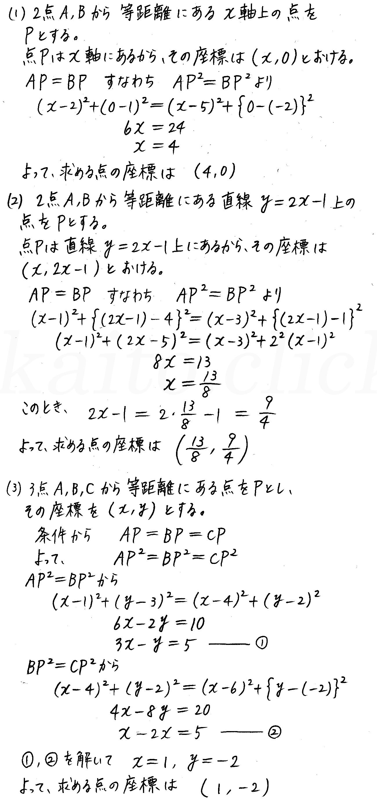 クリアー数学2-158解答