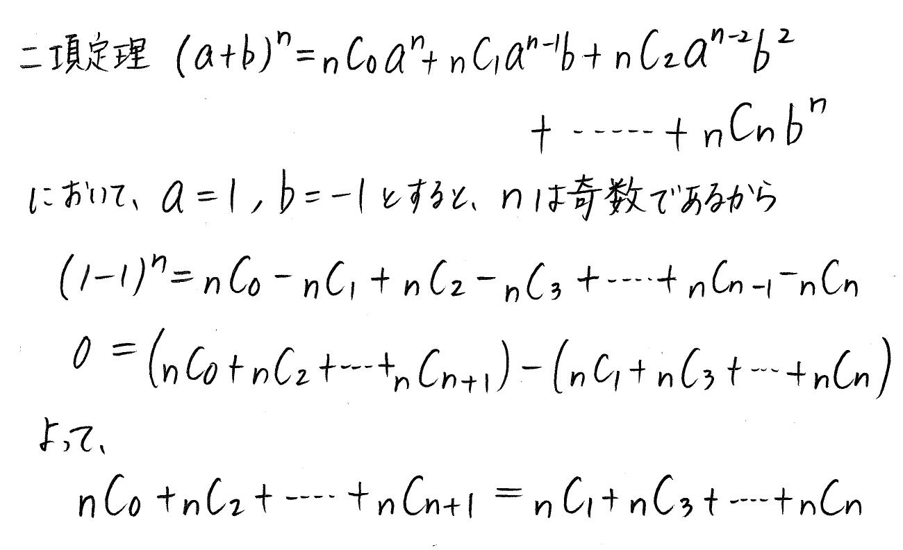 クリアー数学2-15解答