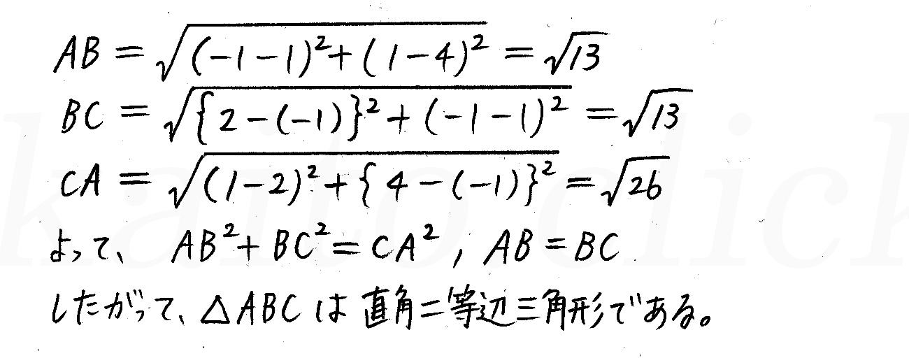 クリアー数学2-160解答