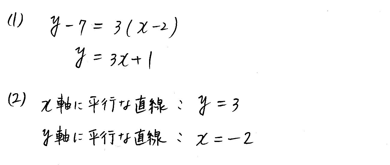 クリアー数学2-165解答