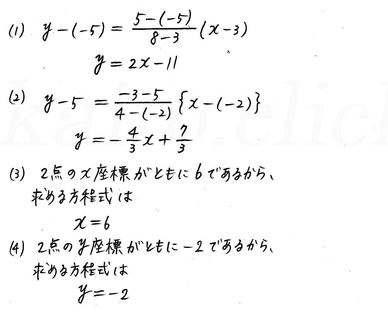 クリアー数学2-166解答