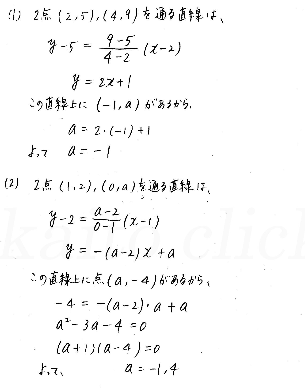 クリアー数学2-168解答