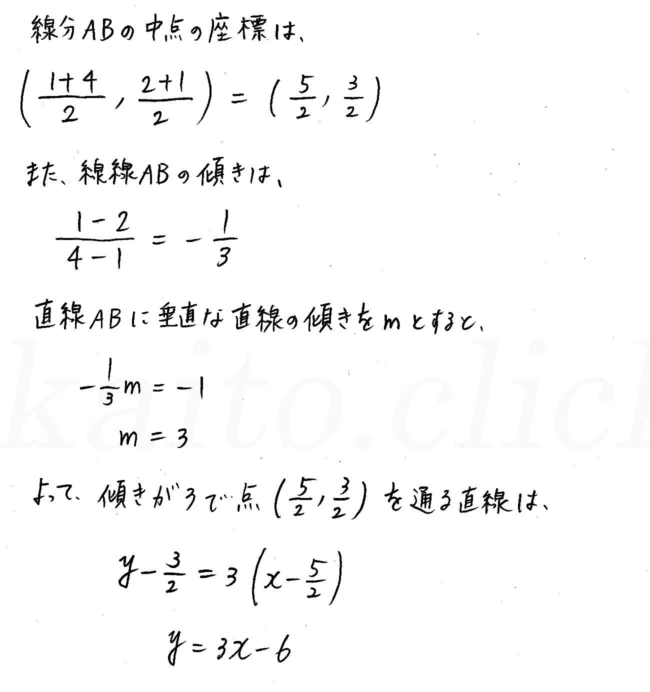 クリアー数学2-173解答