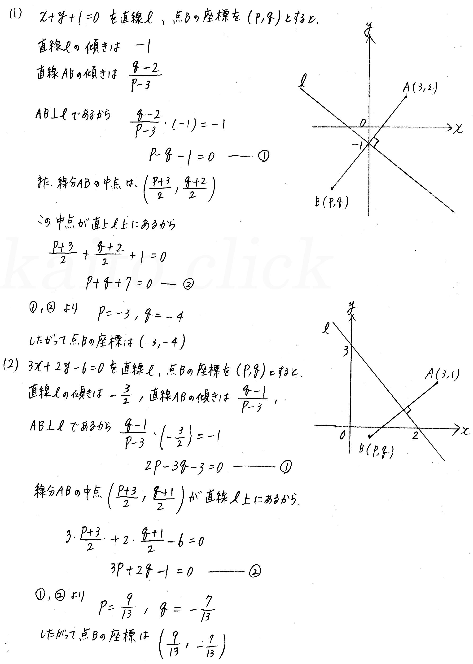 クリアー数学2-174解答