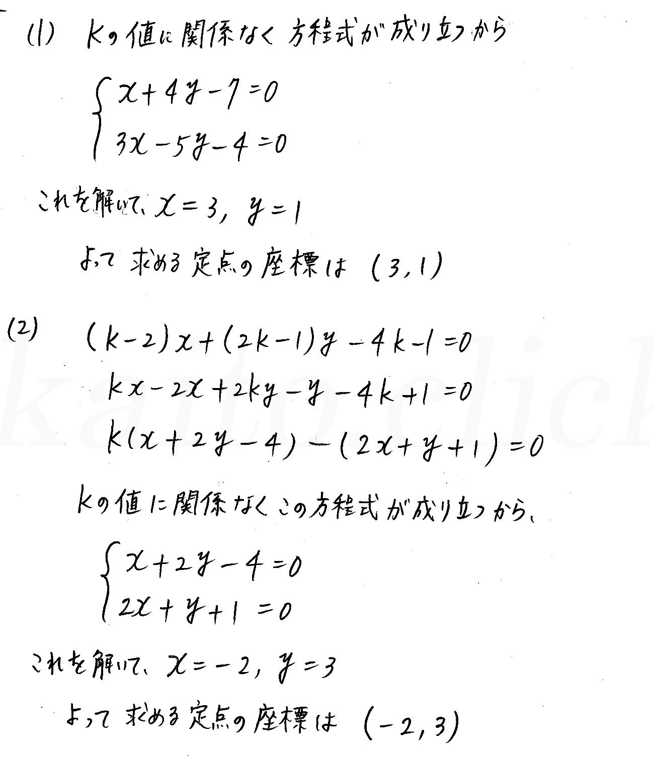 クリアー数学2-176解答
