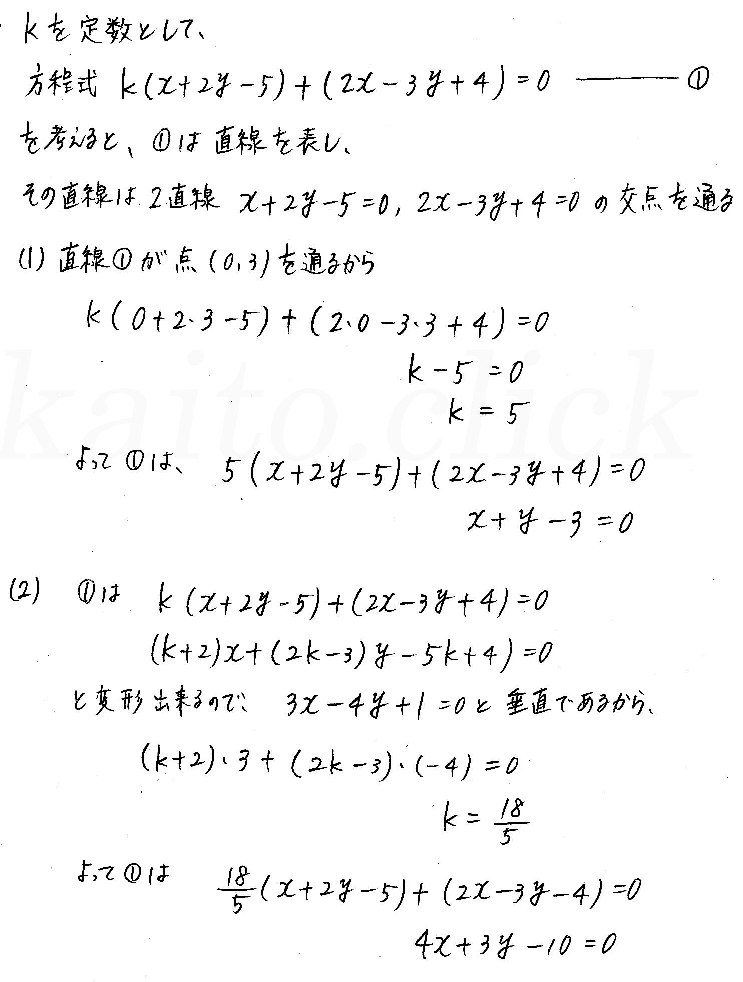 クリアー数学2-177解答