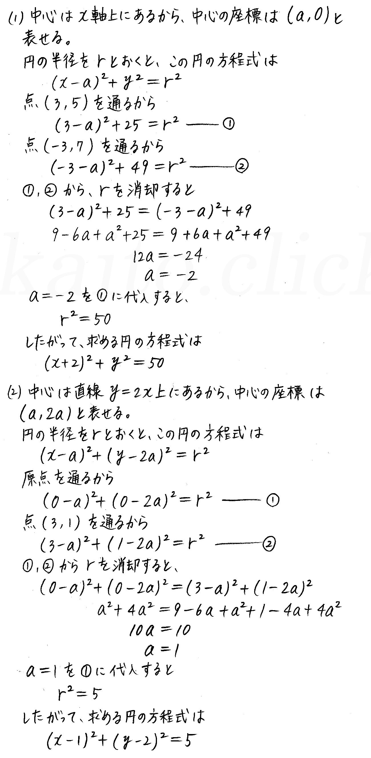 クリアー数学2-187解答