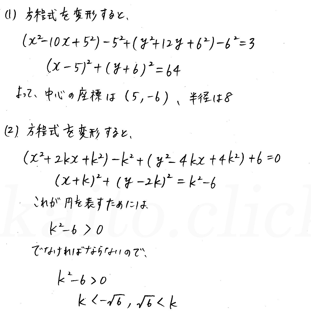 クリアー数学2-188解答