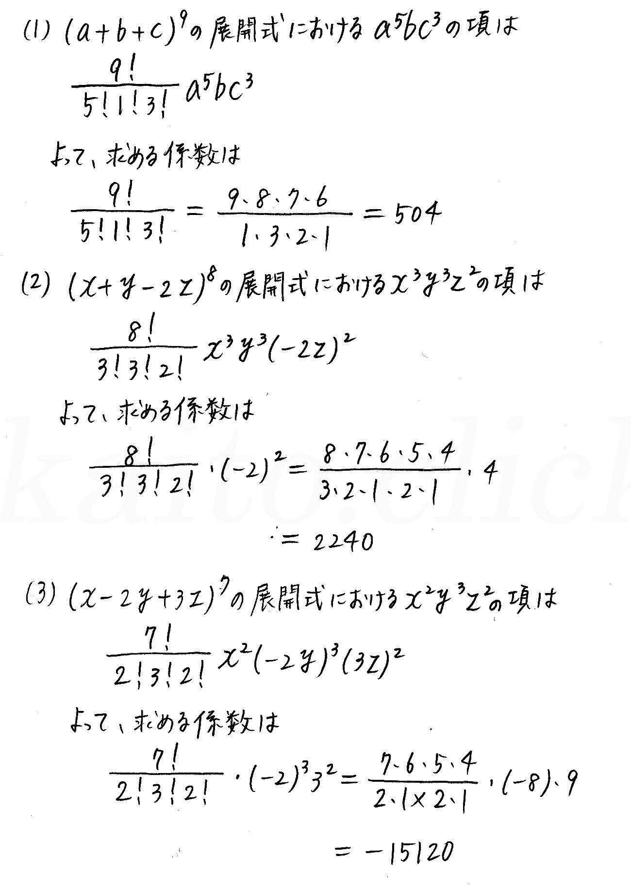 クリアー数学2-18解答