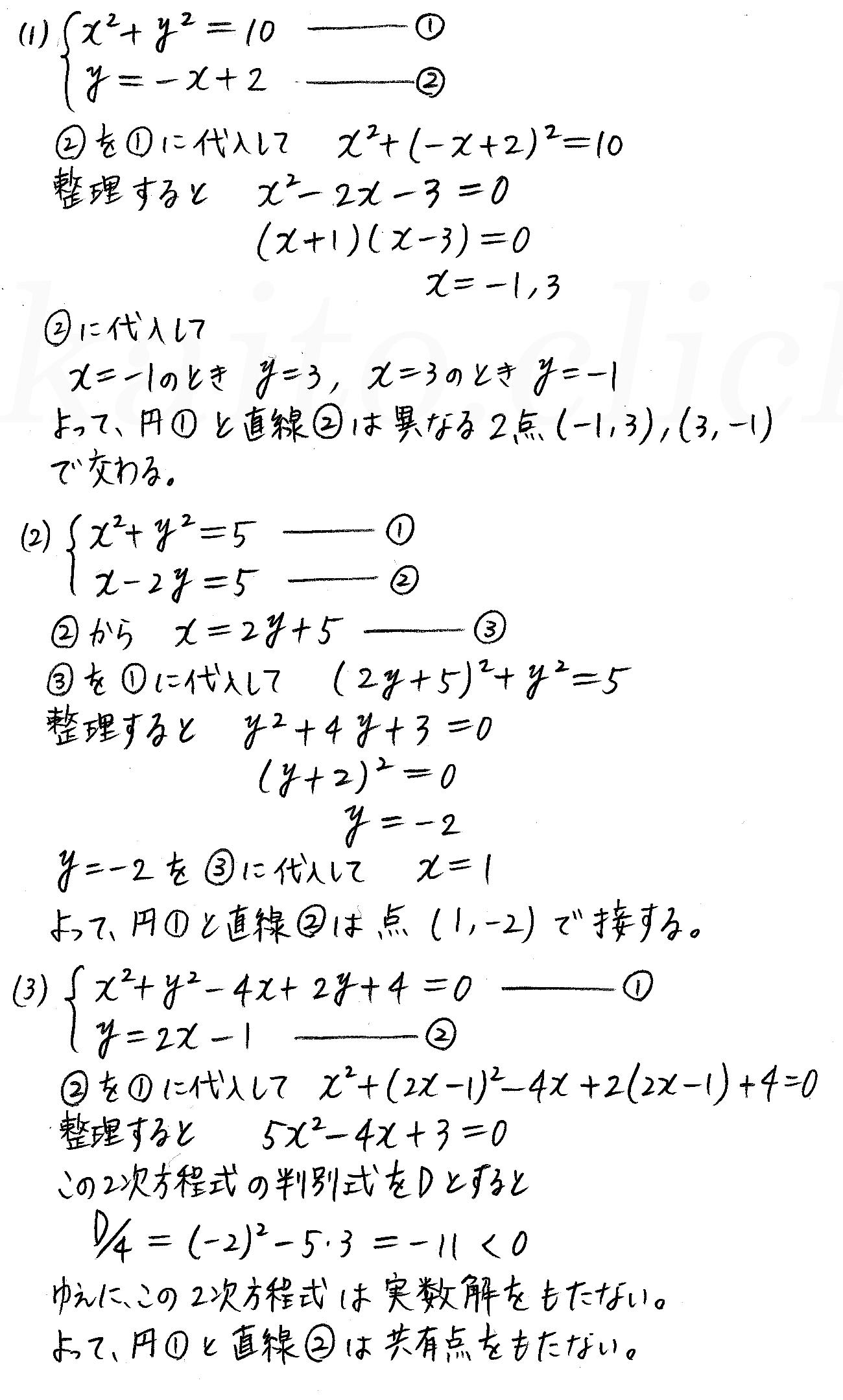 クリアー数学2-190解答