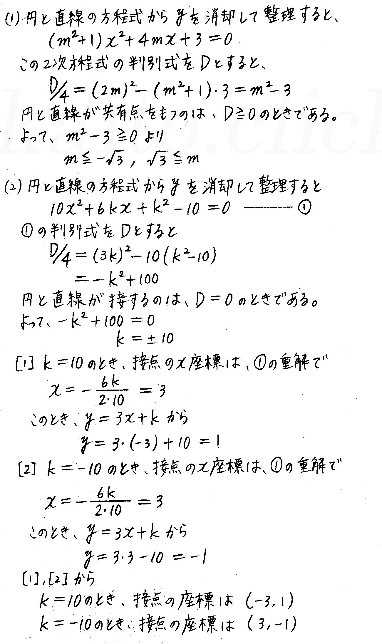 クリアー数学2-191解答