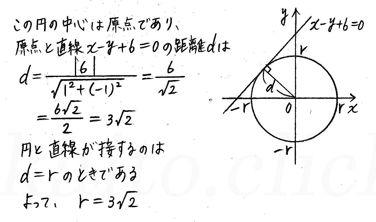 クリアー数学2-192解答