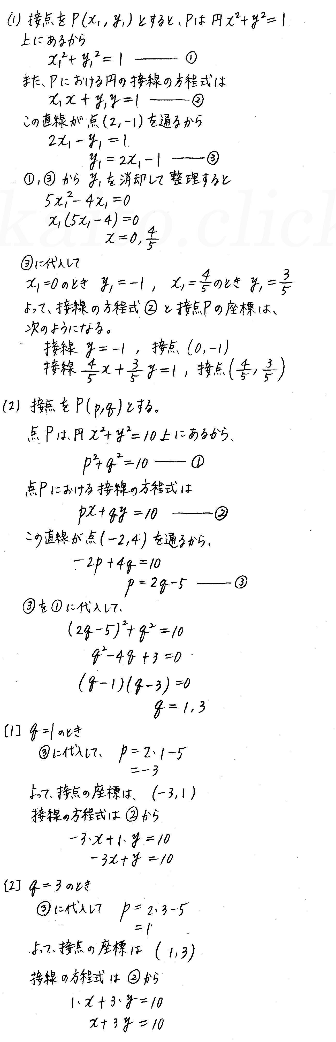 クリアー数学2-195解答