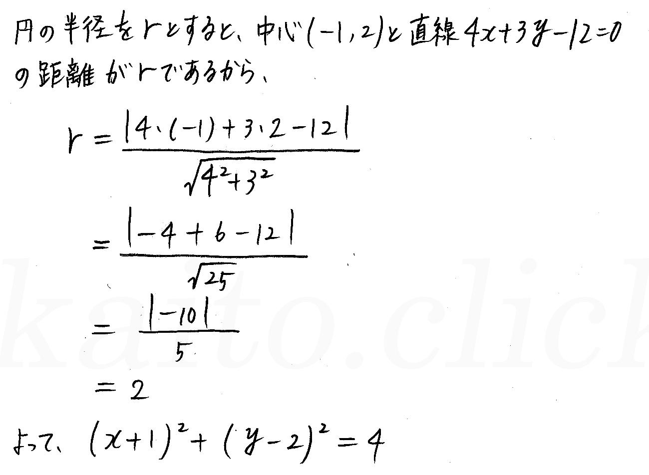 クリアー数学2-196解答