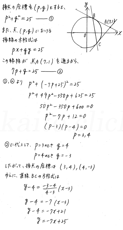クリアー数学2-198解答