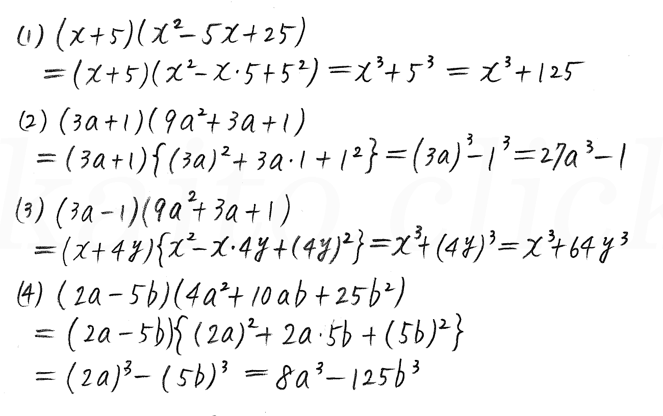 クリアー数学2-2解答