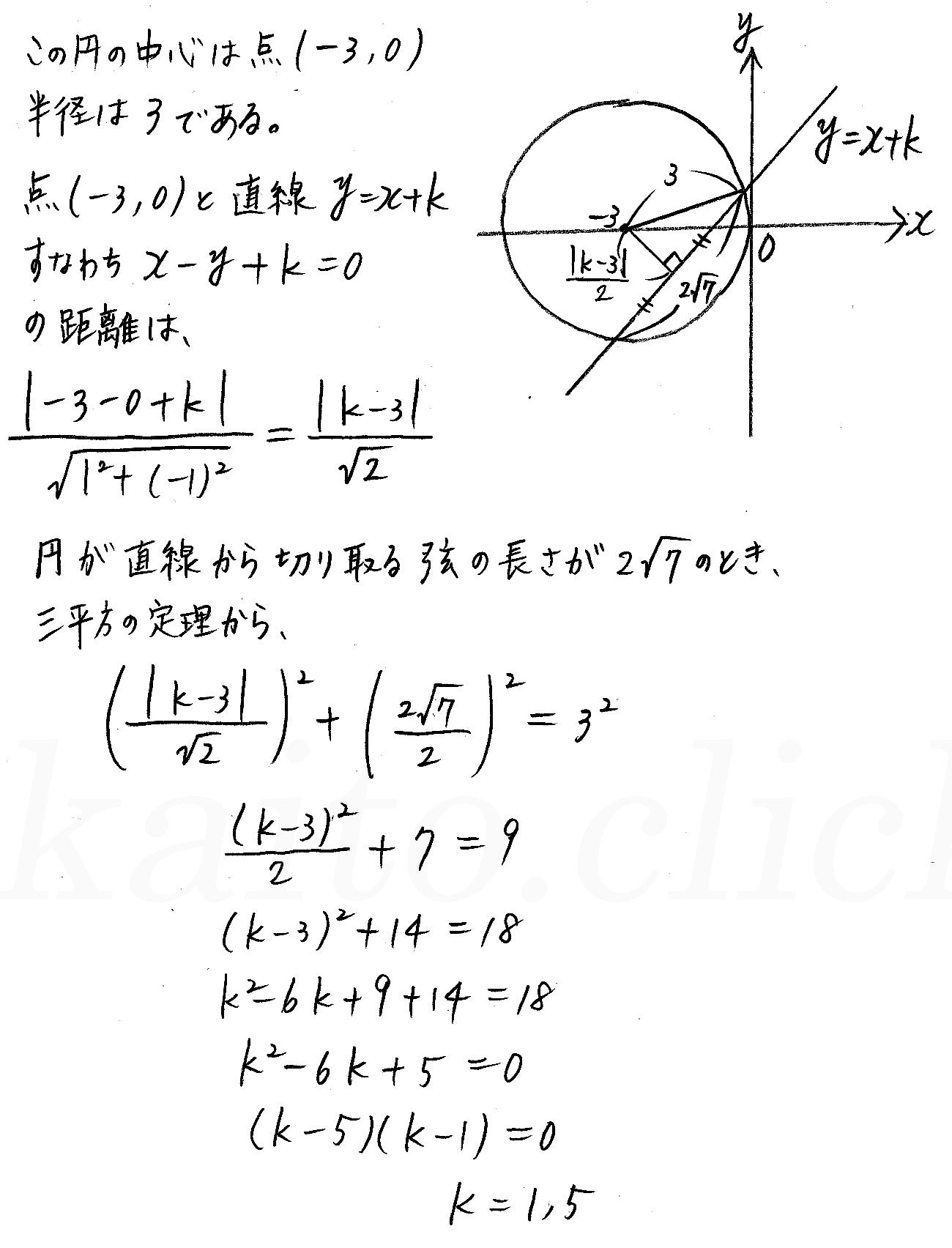 クリアー数学2-201解答