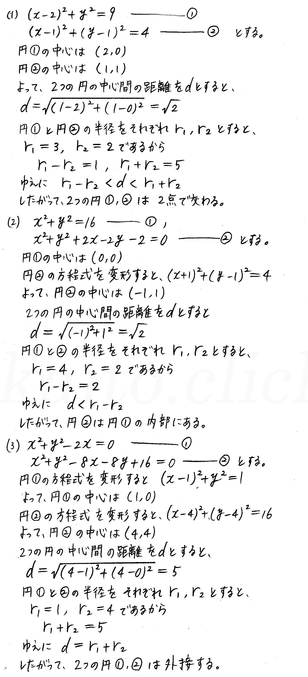 クリアー数学2-202解答