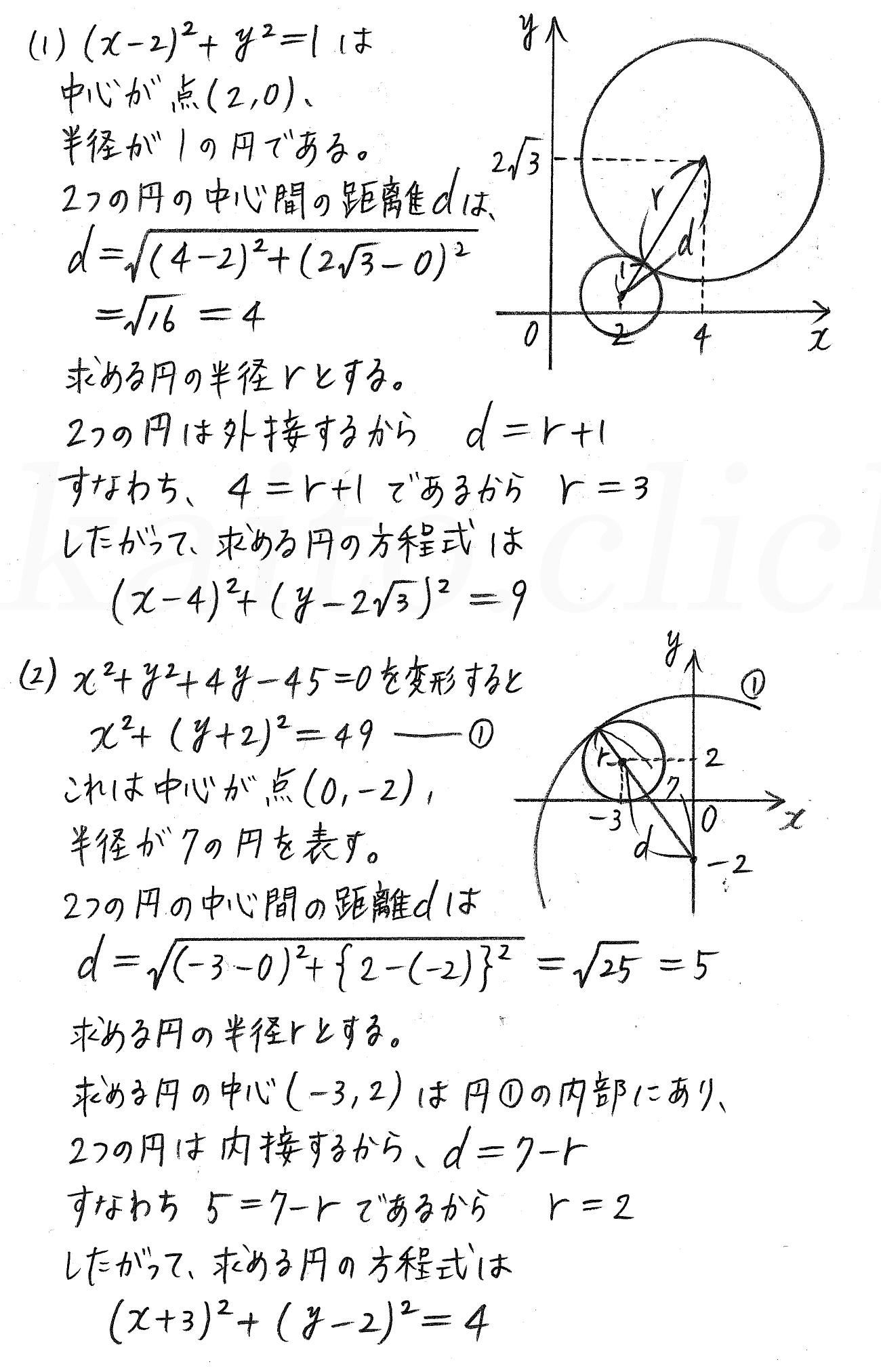 クリアー数学2-203解答