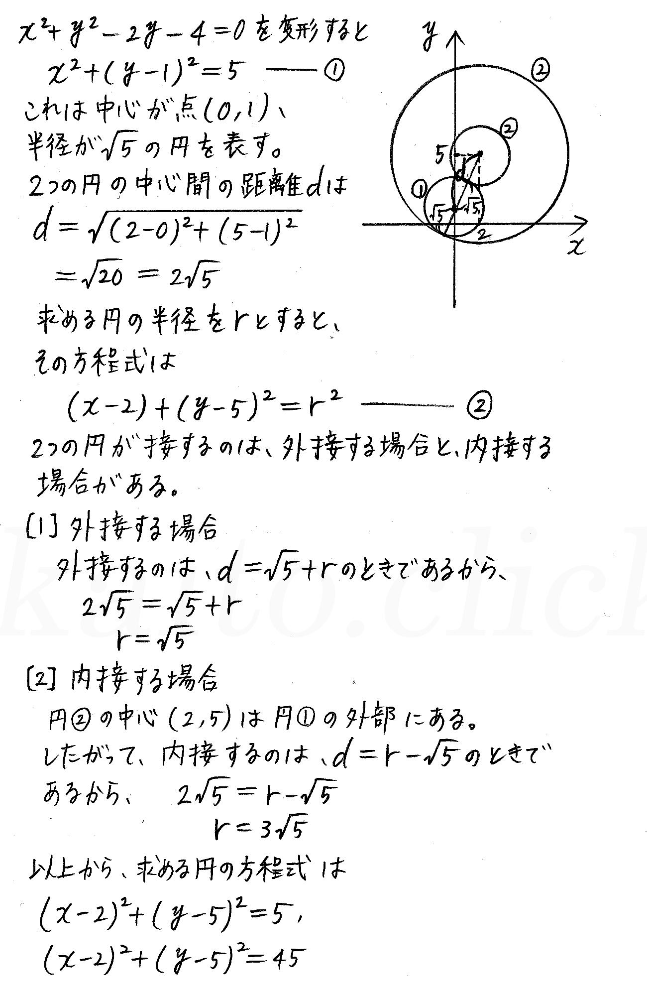クリアー数学2-204解答