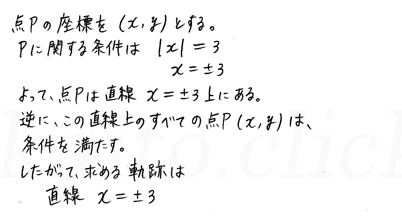 クリアー数学2-208解答